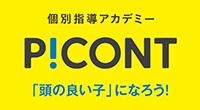 個別指導アカデミー PiCONT