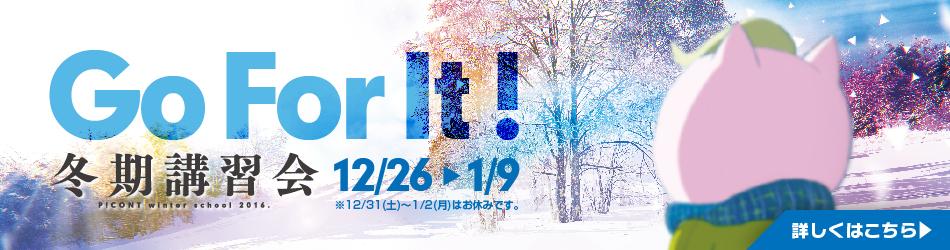 2016冬期講習会