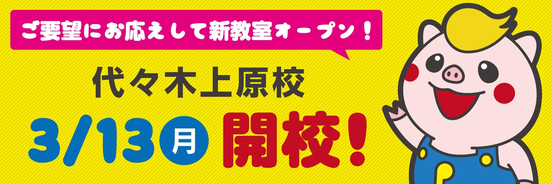 代々木上原校3/13(月)開校!