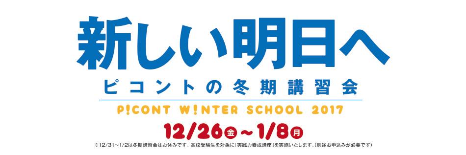 2017冬期講習会